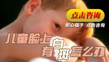 儿童白癜风的致病原因