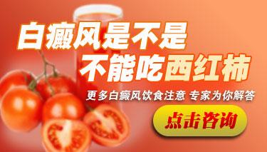 胸部白癜风患者可以吃西红柿吗